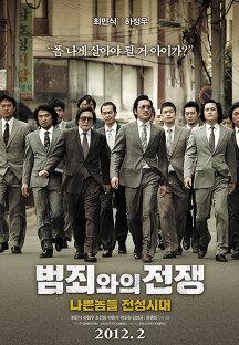 범죄와의 전쟁 : 나쁜놈들 전성시대 (Nameless Gangster : Rules of Time, 2011)