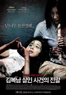 김복남 살인 사건의 전말 포스터