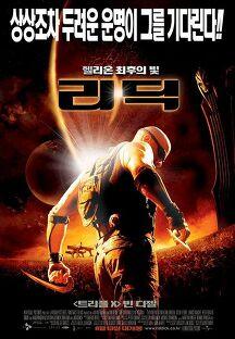 리딕 - 헬리온 최후의 빛 포스터