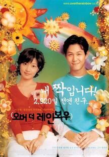 오버 더 레인보우 2002