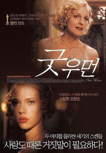 굿 우먼 2004