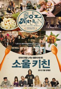 소울 키친 포스터