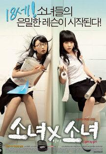 소녀X소녀 포스터