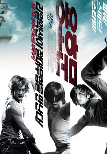 용호문 포스터