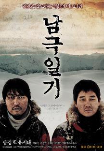 남극일기 2005