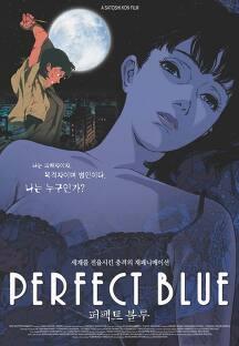 퍼펙트 블루 포스터