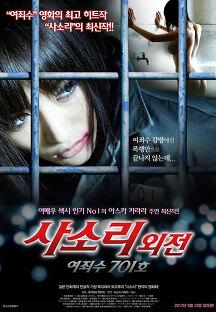 사소리 외전 여죄수 701호 포스터