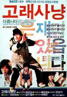고래사냥 1984