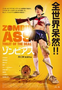 좀비 애스 포스터