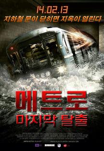 메트로 : 마지막 탈출 포스터