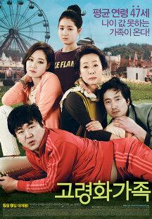 고령화 가족 포스터