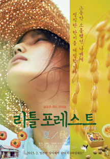 리틀 포레스트: 여름과 가을 포스터
