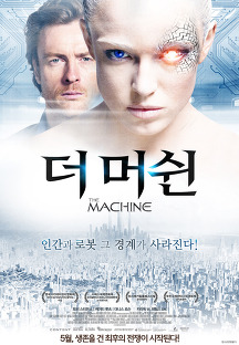 더 머쉰 (The Machine, 2012)