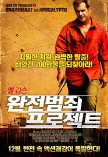 완전범죄 프로젝트 포스터