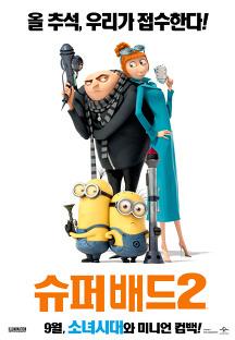 슈퍼배드 2 포스터