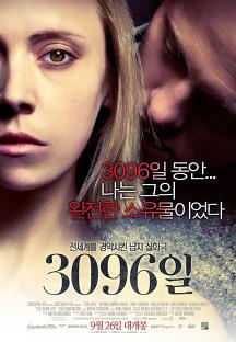 3096일 포스터