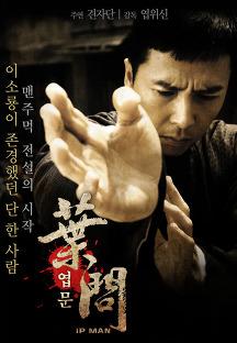 엽문 포스터