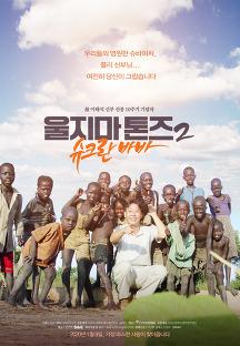 울지마 톤즈 2 : 슈크란 바바 포스터