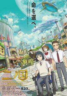 니노쿠니 포스터