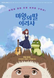 마왕의 딸 이리샤 포스터