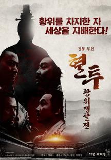 혈투: 황위쟁탈전 포스터