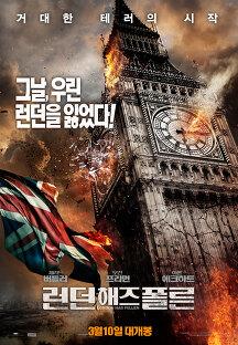 런던 해즈 폴른 포스터