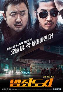 범죄도시 2017