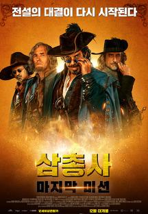 삼총사: 마지막 미션 포스터