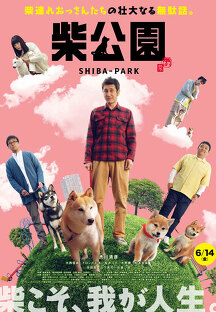 시바 공원 포스터