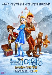 눈의 여왕3: 눈과 불의 마법대결 The Snow…