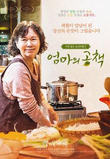 엄마의 공책 포스터