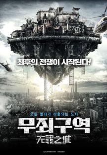 무죄구역 포스터