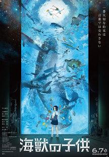 해수의 아이 포스터