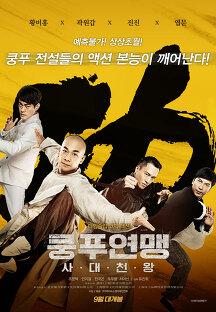 쿵푸연맹: 사대천왕 포스터