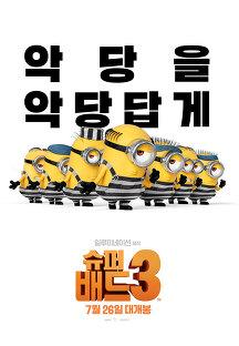 슈퍼배드 3 포스터