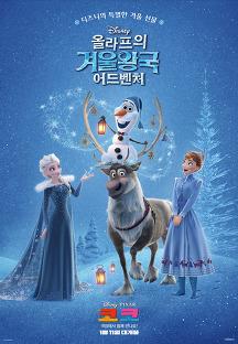 올라프의 겨울왕국 어드벤처 포스터