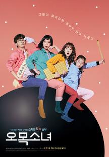 오목소녀 2018