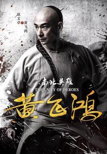 황비홍지남북영웅 포스터