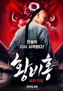 황비홍 - 사혼각성 포스터