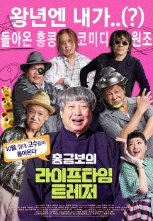 홍금보의 라이프타임 트레저 포스터