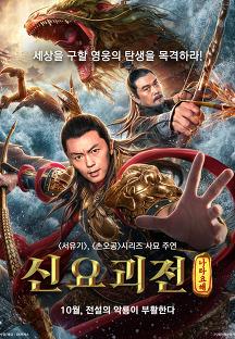 신요괴전: 나타요해 포스터