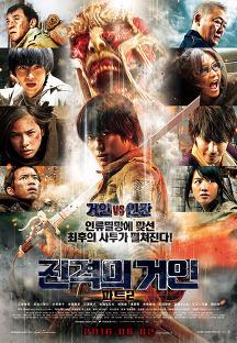 진격의 거인 파트 2 포스터