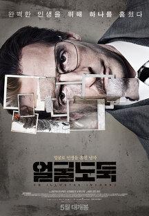 얼굴 도둑 포스터