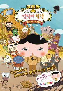 극장판 엉덩이 탐정: 화려한 사건 수첩 포스터