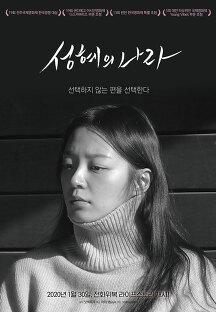성혜의 나라 포스터