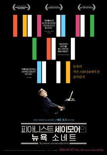 피아니스트 세이모어의 뉴욕 소네트 포스터