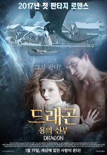 드래곤: 용의 신부 포스터