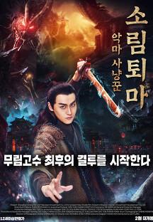 소림퇴마: 악마사냥꾼 포스터