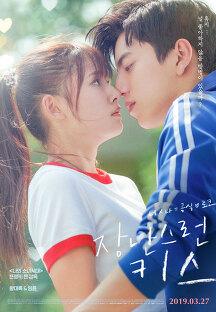 장난스런 키스 포스터