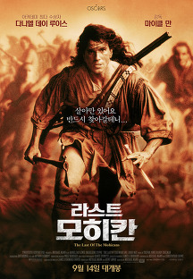 라스트 모히칸 (The Last Of The Mohicans, 1992)